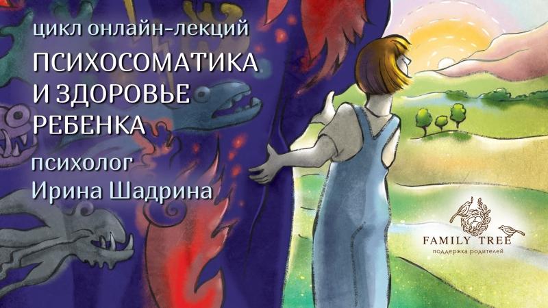 Фрагмент лекции Система практических шагов на пути к выздоровлению ребенка Подробнее 2K9ze3z