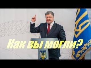 Петро недоволен: Порошенко жестко раскритиковал польский антибандеровский закон