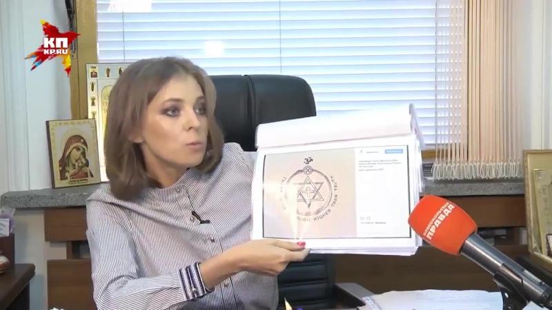 Как на самом деле Поклонская давала интервью Комсомолке.
