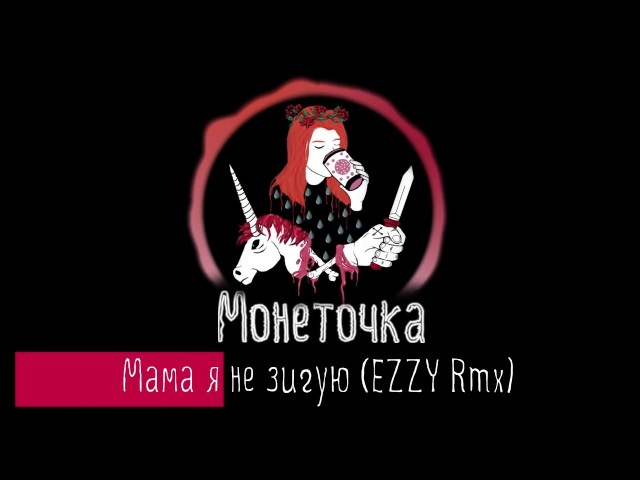 Монеточка - Мама я не зигую (EZZY Rmx) Visualization