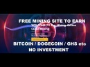 Brand New site to earn ghs BOUNS 1BTC 20000 DOGECOINS no invesment mining online 2018 miningGurus