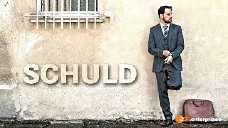 Вина по Фердинанду фон Шираху / Schuld / сезон 1 / Трейлер сериала на русском