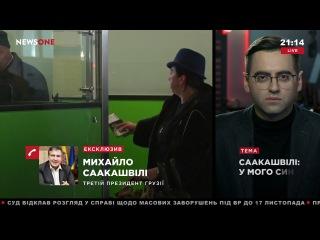 Эксклюзив. Саакашвили: моего 11-летнего сына задержала Госпогранслужба Украины