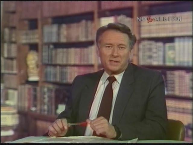 1984г Камера смотрит в мир (Генрих Боровик).