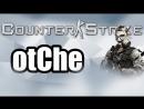 OtChe - Counter-Strike - Экзотический тапир - 18