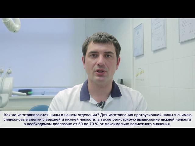 Стоматологическое лечение храпа и синдрома апноэ сна