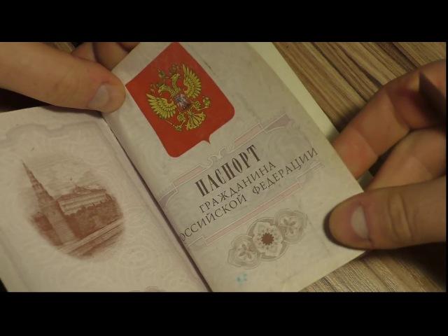 Магнитные полосы в паспорте рф Вся правда