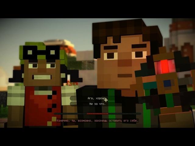 Minecraft Story Mode : Эпизод 2 [часть 3] - Ищем и находим Эльгорд
