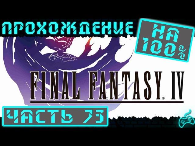 Final Fantasy IV Прохождение Часть 73 Меч Рагнарок и охраняющий его Тёмный Бахамут