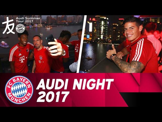 Бавария в Шанхее Audi Summer Tour 2017 смотреть онлайн без регистрации