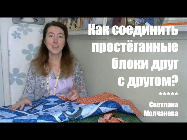 Как соединить простеганные блоки друг с другом? Одеяло-2017. Выпуск 41