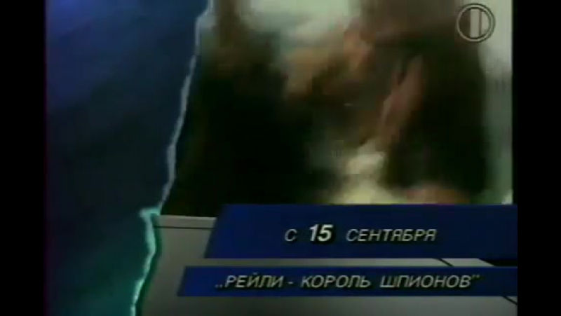 Анонс на ОРТ Рейли король шпионов 1995