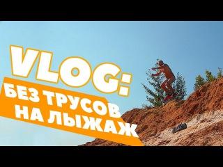 ВЛОГ: БЕЗ ТРУСОВ НА ЛЫЖАХ / Безумный Макс-О