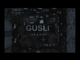 GUSLI (Guf  Slim)  Фокусы (Гусли, Гуф, Слим) .и
