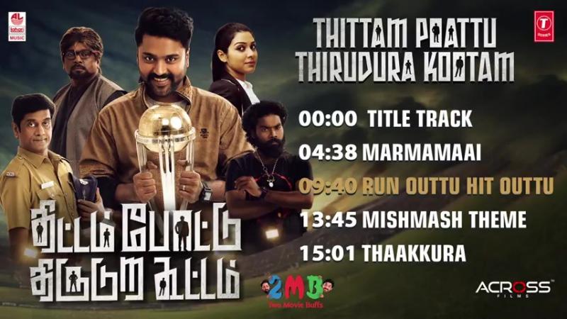 Thittam Poattu Thirudura Kootam 2016 Jukebox TPTK Songs Kayal Chandran, Radhakrishnan Parthiban