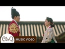 The Crowned Clown 왕이된 남자 Lyn 린 – Back In Time 시간을 거슬러 FMV