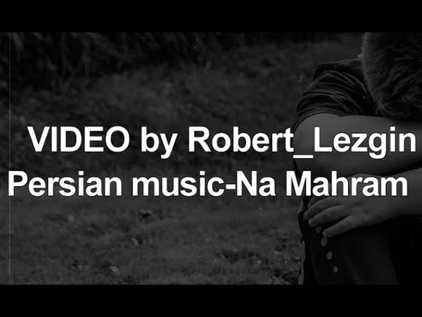 ОЧЕНЬ КРАСИВАЯ ИРАНСКАЯ ПЕСНЯ/Persian music-Na Mahram/Navid Eghbalpour-Na Mahram