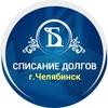 Списание долгов г. Челябинск