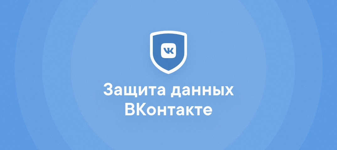 Вк защита картинка