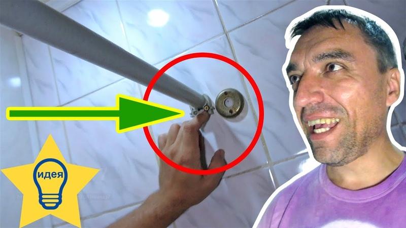 ✅ Карниз для шторы в ванной ЭТО НУЖНО УМЕЙ Полезные советы