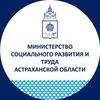 Министерство социального развития и труда АО