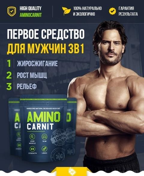 Аминокарнит - первое жиросжигающее для мужчин в Альметьевске