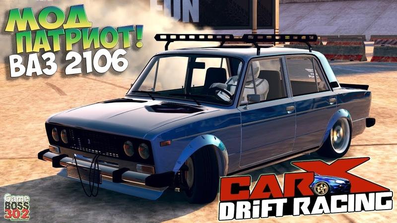 CarX Drift Racing (ПК)   МОД-ПАТРИОТ ! ВАЗ 2106   Тюнячки и валилово
