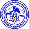 Федерация альпинизма и скалолазания Вологод.обл.