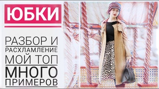 ОСЕННИЙ ГАРДЕРОБ 2018-2019  ЮБКИ МНОГО ПРИМЕРОВ