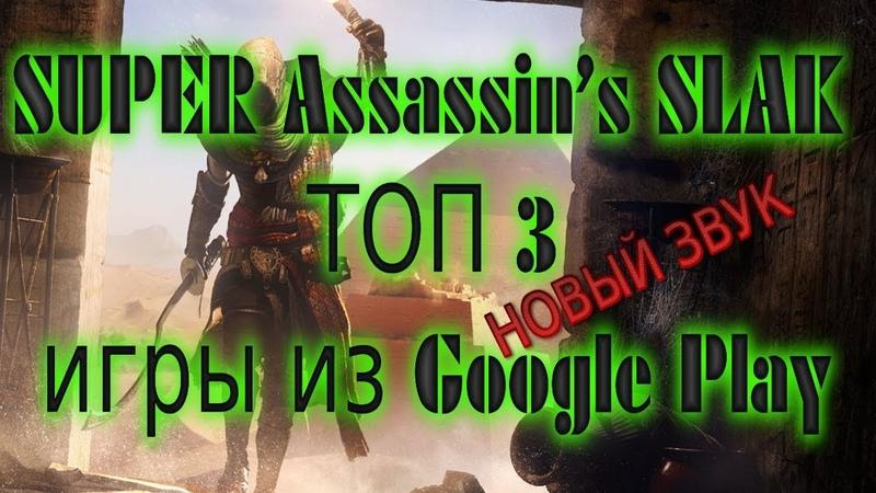 SUPER Assassin's SLAK ТОП 3 игры из Google Play