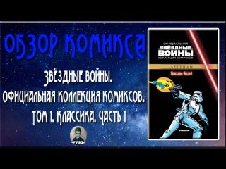Звёздные войны. официальная коллекция комиксов. том 1. часть 1