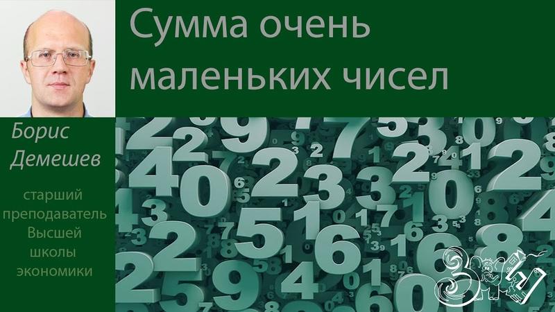 Сумма очень маленьких чисел Борис Демешев ЗПШ 2018