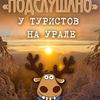 Подслушано у туристов на Урале!