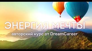 Энергия Мечты. Авторский курс DreamCareer
