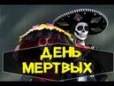 День мертвых вМексике: чтозначат яркие черепа