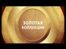 «Золотая коллекция. Карибидис и Скороход» на ТНТ4!