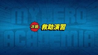 Boku no Hero Academia— превью 19 эпизода