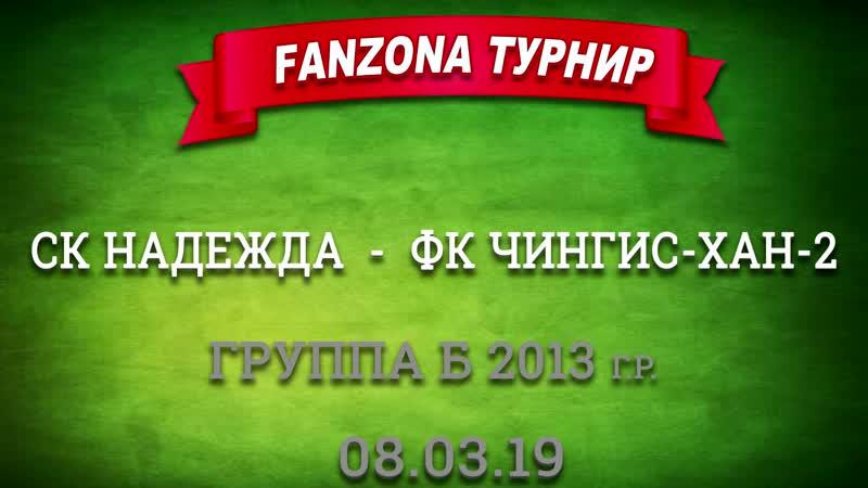 FANZONA-турнир, посвященный Цаган Сар-2019. 2013г.р. Группа Б СК Надежда - ФК Чингис-хан-2