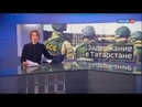 ФСБ раскрыла в Татарстане спящую ячейку ИГ Схвачены 18 человек Россия24