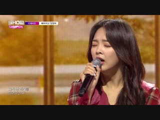 The Ade - Breaking Up @ Show Champion 181017
