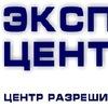 """Сертификация в Екатеринбурге """"ЭКСПЕРТ ЦЕНТР"""""""