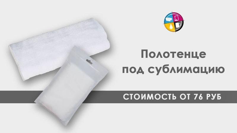Полотенце для сублимации Печать на полотенце