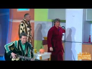 Проклятый холодильник - Поэтому ты жирный,поезд пассажирный - Уральские пельмени (смешное видео, хорошее настроение, юмор).