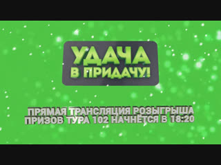 """Розыгрыш призов 102 тура игры Удача в придачу!"""""""