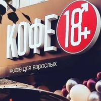 Логотип КОФЕ 18+