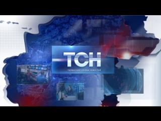 ТСН Итоги-Выпуск от 04 апреля 2018 года