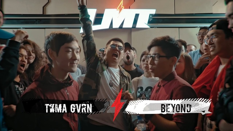LMT 2 ТИМА GVRN x BEYOND