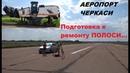 Аэропорт Черкассы ремонт ВЗЛЕТНОЙ ПОЛОСЫ подготовка Airport Cherkasy