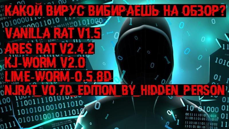 Какой вирус хочешь первым на обзор Vanilla Rat ARES RAT KJ w0rm Lime Worm njRAT