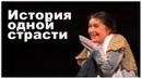 Спектакль История одной страсти. 1997 г.